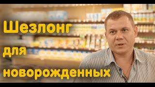 зачем нужен шезлонг для новорожденных? - мнение эксперта Babyhit.ua