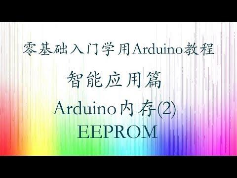零基础入门学用Arduino-智能应用篇-12 Arduino内存(2) EEPROM