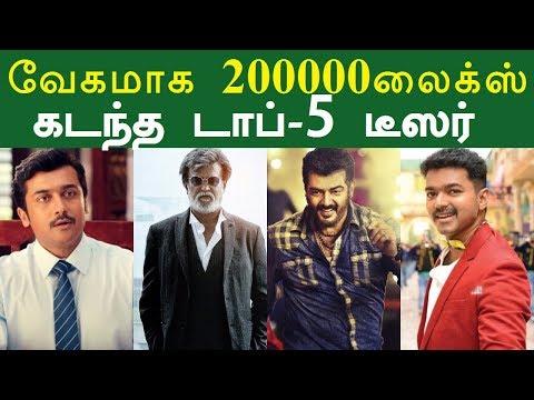 Top 5 Fastest 200000 Likes Teaser in Tamil Cinema | TSK Teaser Records