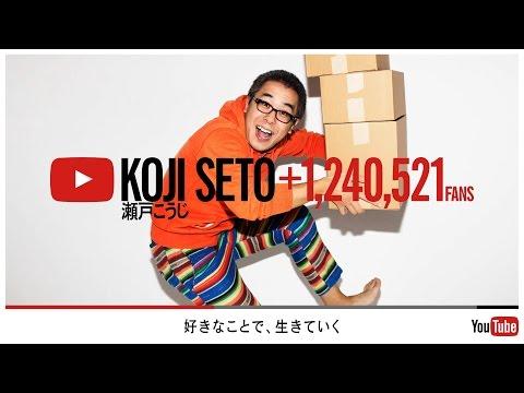 好きなことで、生きていく - KOJI SETO - YouTube
