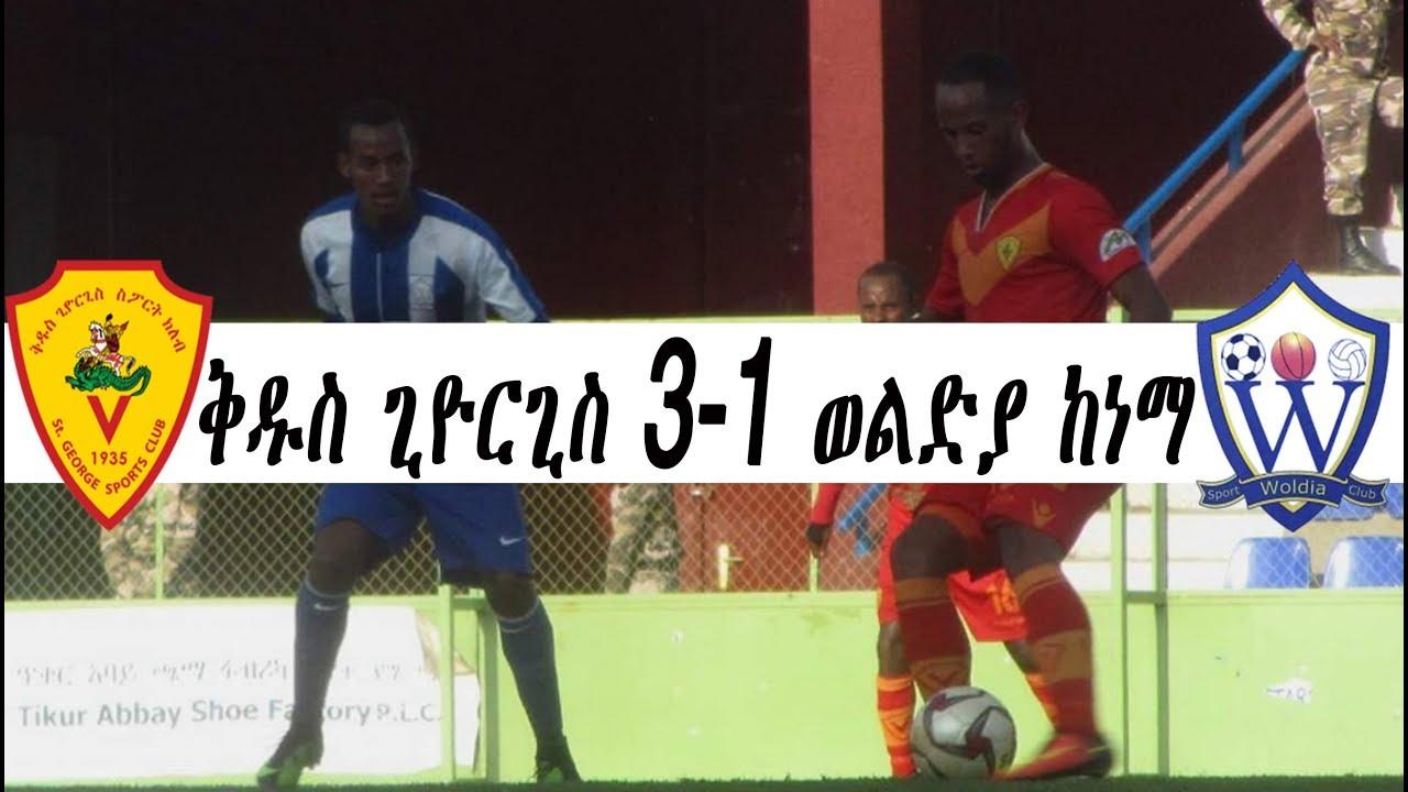 Kidus Giorgis 3-1 Weldia kenema #Ethiopian Premier League 2018