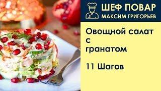 Овощной салат с гранатом . Рецепт от шеф повара Максима Григорьева