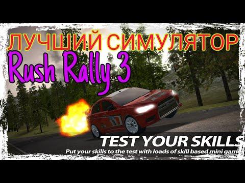 Rush Rally 3, ОБЗОР ТОП СИМУЛЯТОРА НА АНДРОИД!!!