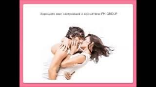 Духи с феромонами компании FM WORLD(Хотите феромоны в духах! Они у нас есть! Покупайте дешевле! Регистрация на сайте ru-register.fmworld.com/sponsor/222301362., 2016-07-07T14:39:24.000Z)