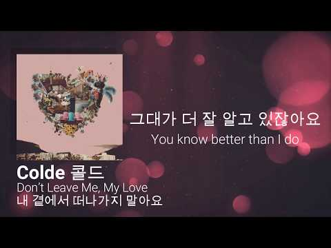Colde (콜드) - Don't Leave Me My Love (내 곁에서 떠나가지 말아요) Lyrics (가사 )[Han/Eng]