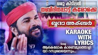 Akeloka Karana Mutholi Karaoke With Lyrics | Shafi Kollam | Khudha Akbar | Nabidhinam Special Song