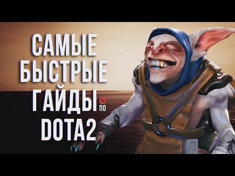 видео: Самый быстрый гайд - meepo/geomancer dota 2