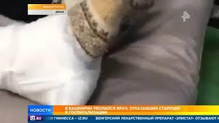 В Башкирии уволен врач, отказавшийся госпитализировать бабушку с переломом