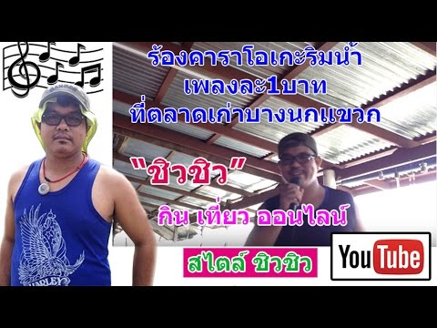 ร้องคาราโอเกะริมน้ำเพลงละ1บาทที่ตลาดเก่าบางนกเเขวก(Karaoke at Bang Nok Kwaek Floating Market)[EP.3]