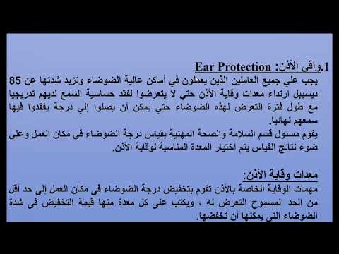 PPE's Personal Protective Equipment OSHA in Arabic (مهمات ال