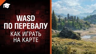 WASD по Перевалу - как играть на карте [World of Tanks]