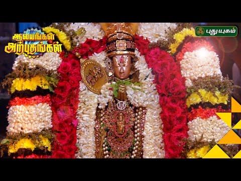 Sri Varadaraja Perumal Temple, Poonamallee, Chennai | Aalayangal Arputhangal | 15/03/2017