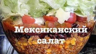 Мексиканский салат /// Идеально для вечеринки