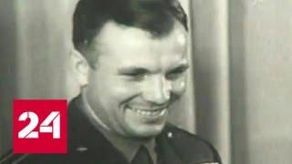 Человек, открывший дорогу к звездам: 85-летие Юрия Гагарина - Россия 24