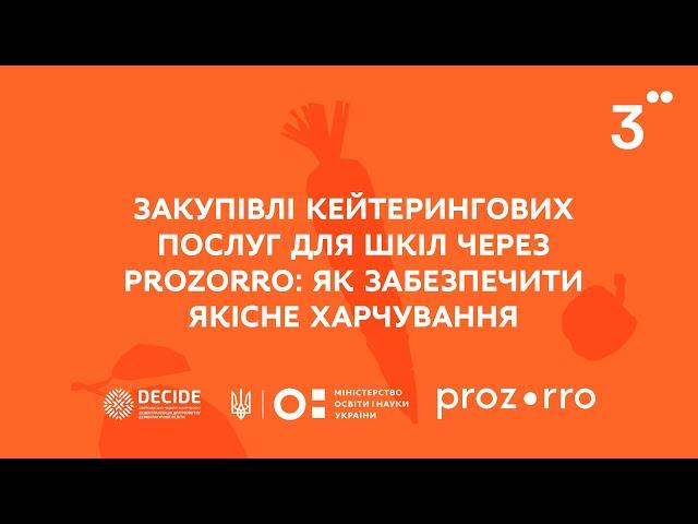 Закупівлі кейтерингових послуг для шкіл через Prozorro: як забезпечити якісне харчування
