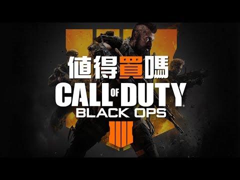 【Call of Duty®: Black Ops 4】值得買嗎?