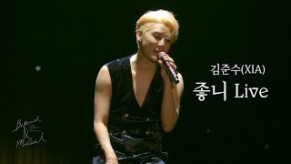 김준수 (XIA)ㅣ좋니(Like it) Live Clip @윤종신 (2019 XIA Ballad&Musical Concert with Orchestra Vol.6)