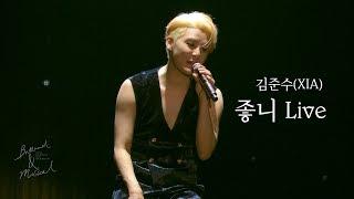 [Special Clip] ❄️XIA Ballad&Musical Concert ❄️ #김준수 2019년 발라드&뮤지컬 콘서트 #좋니 실황공연 영상 좋니 Live Clip (2019 시아 발라드&뮤지컬 콘서트...