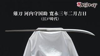 【刀剣ワールド】「薙刀 河内守国助」重要刀剣|日本刀 YouTube動画