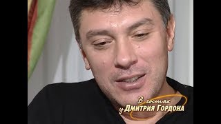 Немцов о Тэтчер