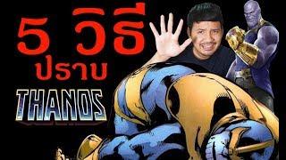 5-วิธีปราบ-quot-ธานอส-quot-ที่เหล่า-avengers-ยังไม่ได้ลอง-รีแอ็คชั่นคลิปขำๆ-5-5-5