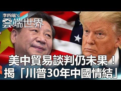 美中貿易談判仍未果!揭「川普30年中國情結」- 李四端的雲端世界