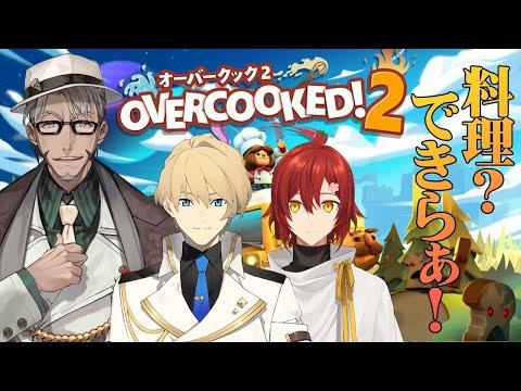 【 Overcooked2 】アイドルなんだから料理だってできるよなぁ!【アルランディス】