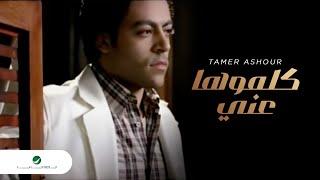 Tamer Ashour Kallimouha Ani | تامر عاشور - كلموها عني