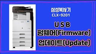 삼성복사기-clx 9201펌웨어업데이트(usb연결)