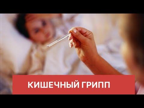 Кишечный грипп/ ротавирус / какие симптомы и лечения кишечного гриппа или ротавируса