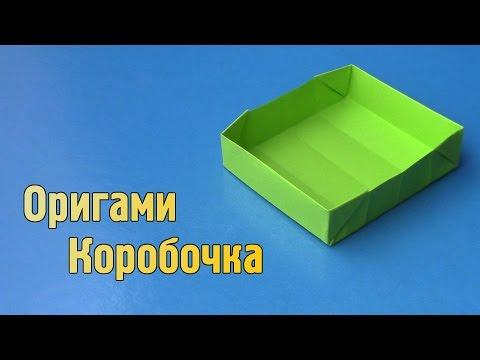 Как сделать коробочку из бумаги видеоурок