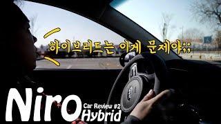 하이브리드 굉장히 위험합니다...잘못하면 큰 사고 나겠는데?? 2020 더 뉴 니로 하이브리드 Car Review #2