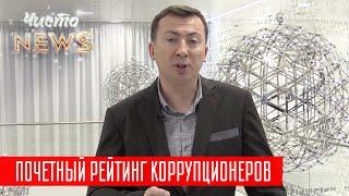 Прослушка Зеленского и поиск вакансий для Порошенко | Новый ЧистоNews от 07.03.2019