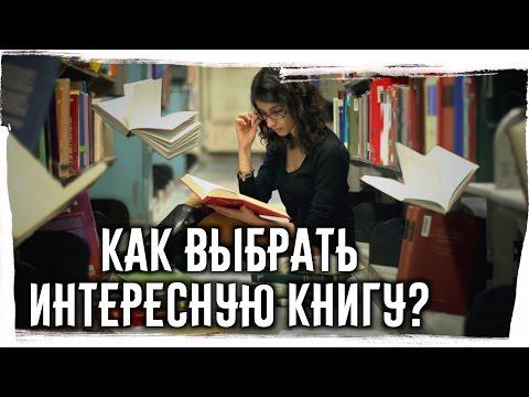 Как найти интересную книгу