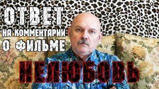 Ответ на комментарии о фильме Нелюбовь