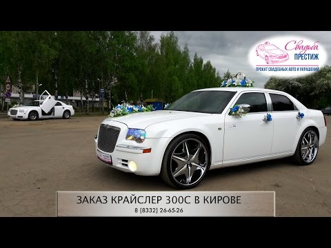 Крайслер 300С Свадьба Престиж Киров машины на свадьбу