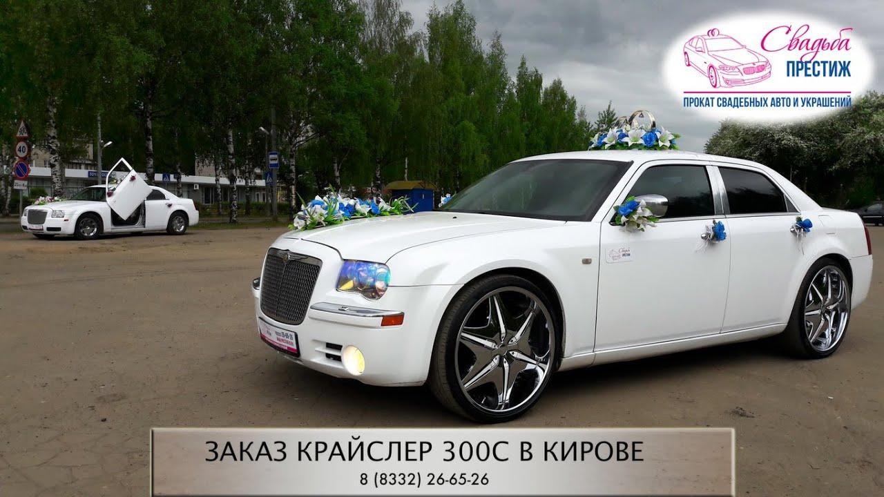 Свадебные автомобили киров