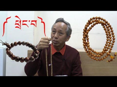 BEAD/ROSARY EXPLANATION ༼   ཕྲེང་བའི་འགྲེལ?་བཤད ༽    by Gomde Lharampa