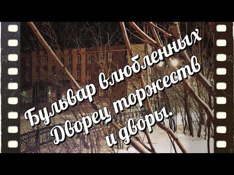 Норильск. Бульвар влюбленных и дворы.