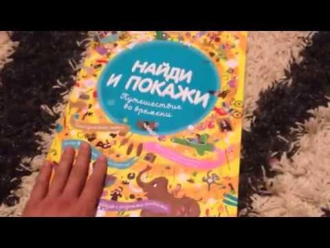 Книга: Найди и Покажи