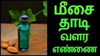 மீசை தாடி வேகமாக வளர உதவும் எண்ணை | Meesai Thadi Valara Tamil Tips | Grow Beard & Mustache Naturally