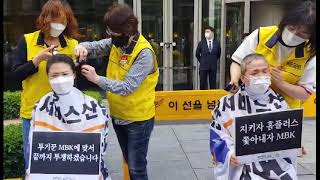 여성노동자들 '눈물의 집단삭발'…매장 매각 중단·고용안…