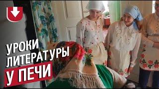 Необычные уроки литературы в белорусской школе