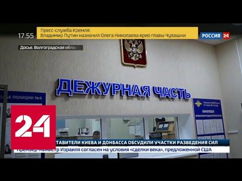 """Вести. """"Дежурная часть"""" от 29 января 2020 года (17:30) - Россия 24"""