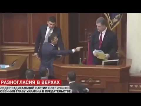 ДРАКА Ляшко обвиняет Порошенко в предательстве