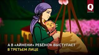 В крымскотатарских колыбельных детей не пугают