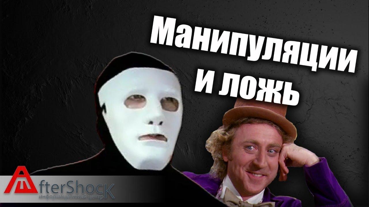 """Ложь и манипуляции канала """"Быть или"""""""