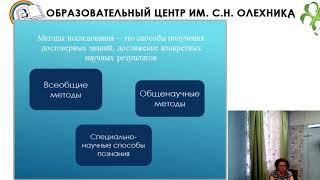 18.08.2017 Вебинар: «Общие основы педагогики»