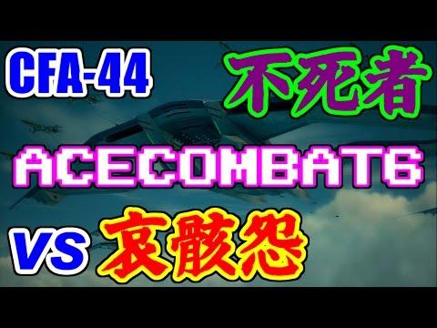 ノスフェラト(CFA-44) vs アイガイオン(P-1112) - 重巡航管制機要撃 - ACECOMBAT6 [USB3HDCAP]
