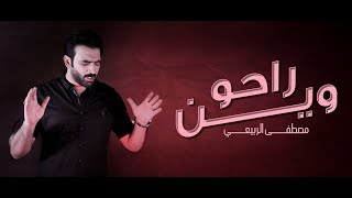 مصطفى الربيعي - راحو وين ( حصريا )   2020